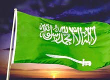 إقامة سعودية