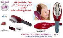 فرشاة و مشط صبغ الشعر المنزلي يعمل بسهولة على البطاريات hair coloring brush