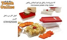 الة صنع و تقطيع واعداد رقائق وشرائح البطاطس والجزر ثما الميكروويف microwave pota