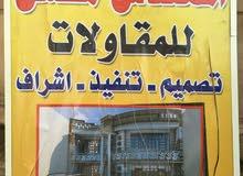 بناء المنازل والفلل والعمارات في بغداد