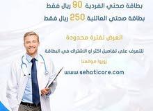 بطاقة التأمين الطبي صحتي للطلب والتواصل دايركت
