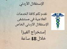 العلاج في الأردن - وكيل مستشفى الاستقلال الأردني