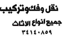 نقل وفك و تركيب جميع انواع الاثاث جميع مناطق مملكة البحرين 34140859