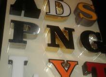 مطلوب فني حروف بارزة