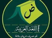 تقوية منزليه في اللغه العربيه