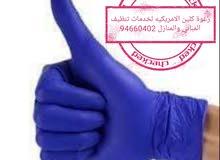 ا الشركه الامريكيه لخدمات تنظيف المباني والمنازل 94660402