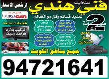 برمجة وصيانة جميع انواع ستلايت جميع مناطق الكويت خدمة 24