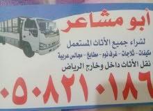 شراء الأثاث المستعمل شمال الرياض 0508210185