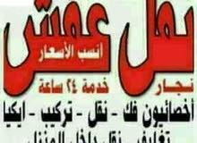 نقل اثاث فك نقل تركيب نقل اثاث بجميع مناطق الكويت نقل اثاث