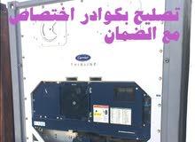 مكتب الامير لصيانة وتنصيب اجهزة التجميد والتبريد