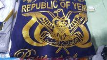 فنايل الطير الجمهوريه - فنايل العلم الجمهوري