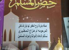 مكتبة الانصار الاسلامية