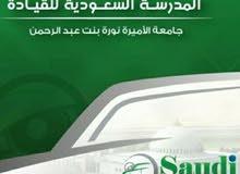 استخراج رخص سياقة للسعودين و المقيمين و للسعوديات و للمقيمات