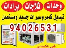 94026531تصليح بلميزل تلاجات غسالات برادء ماء