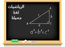 مدرس رياضيات  تخصص تأهيل ضعاف المستوى