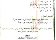 مطلوب لشركة كوزمتك في بغداد / الكرخ