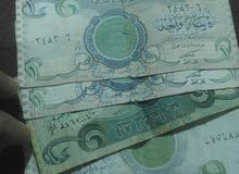 للبيع عملات عراقيه قديمه
