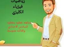 مدرس خصوصي فيزياء ورياضيات و انكليزي للمراحل المتوسطه والاعداديه