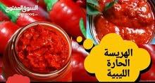 هريسة عربية للبيع بالجملة