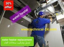 صيانة الأعطال الصحية والكهربائية تبديل وتركيب سخانات ومضخات الماء