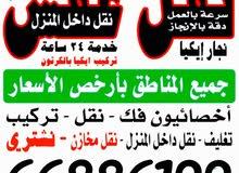 ابو حسين نقل عفش فك وتركيب جميع غرف نوم