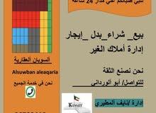 للايجار دور في غرب عبدالله المبارك نضام شقتين