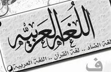 معلم أول لغة عربية 99559206