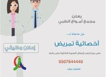مطلوب أخصائية تمريض للعمل في مجمع طبي
