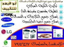 إصلاح المكيفات والثلاجات و الغسالات موقعنا ولاية صحم واتس 79156417