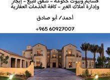 للبيع في مبارك الكبير