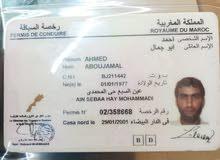 سائق أحمد أبو جمال
