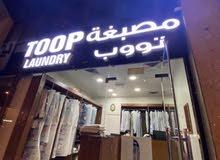 محل مصبغه للبيع في ابوظبي