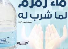توصيل ماء زمزم بالغربيه مكه جده الطايف