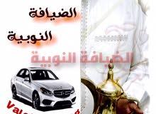 خدمات الضيافة العربية