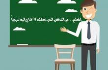 معلم لجميع المراحل