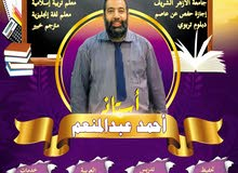 معلم قرآن ولغة إنجليزية مصري
