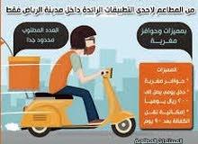 مطلوب 100 مندوب توصيل فوراً بمدينة الرياض