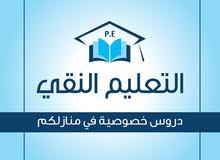 مطلوب معلمات للتدريس الخصوصي في المنازل سكان البنيات.. ضاحيه الياسمين.. حي نزال.