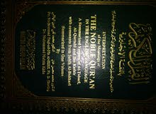Tafseer of noble quran