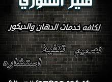 فني دهانات وديكور منازل/منير السوري/