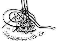 لوحات جدارية فخمة .. خطاط ومصمم للشعارات والاسماء