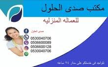 خادمات للتنازال من جميع الجنسيات 0530040706