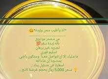سمن بقر عماني 100/100 للجادين مع  التوصيل مسقط