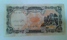عملات ورقية نادرة