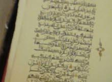 مصحف شريف عمره 750 سنه