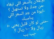 اسويلك اعلان وبالسعر اللي تبغاه في احلى من كدا ؟!