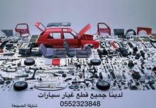 لدينا جميع قطع سيارات