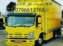 شركه نقل اثاث في الأردن