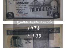 عملات مصريه قديمه وورقيه ومعدن