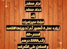 سفر الامارات
